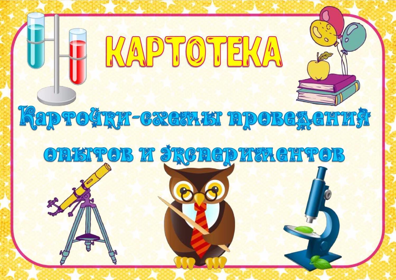 Схема экспериментов в детском саду фото 610